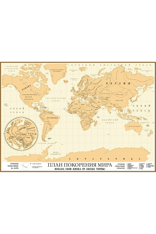 Фото Тубус - карта План покорения МИРА тарифный план