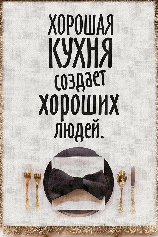 """Свиток А4 """"Хорошая кухня"""""""
