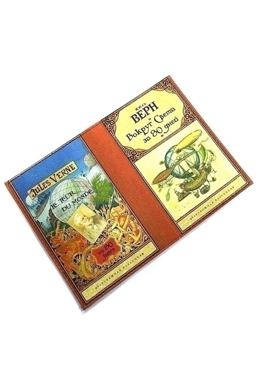 Обложка на паспорт Вокруг света за 80 дней wella sp color save conditioner кондиционер для окрашенных волос 200 мл