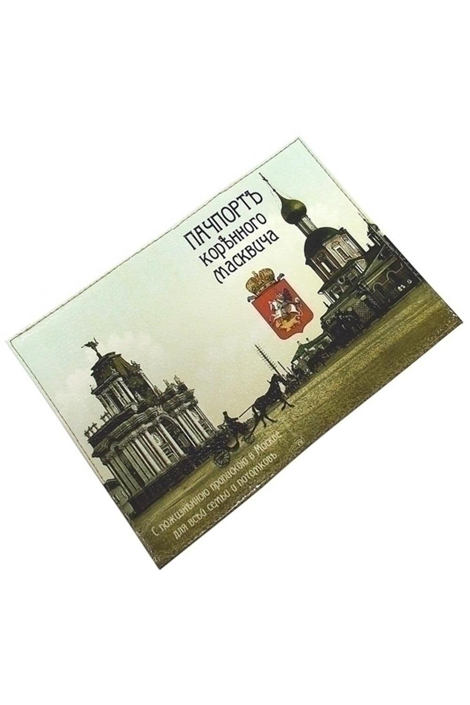"""Обложка на паспорт """"Пачпорт Корънного Масвича"""""""