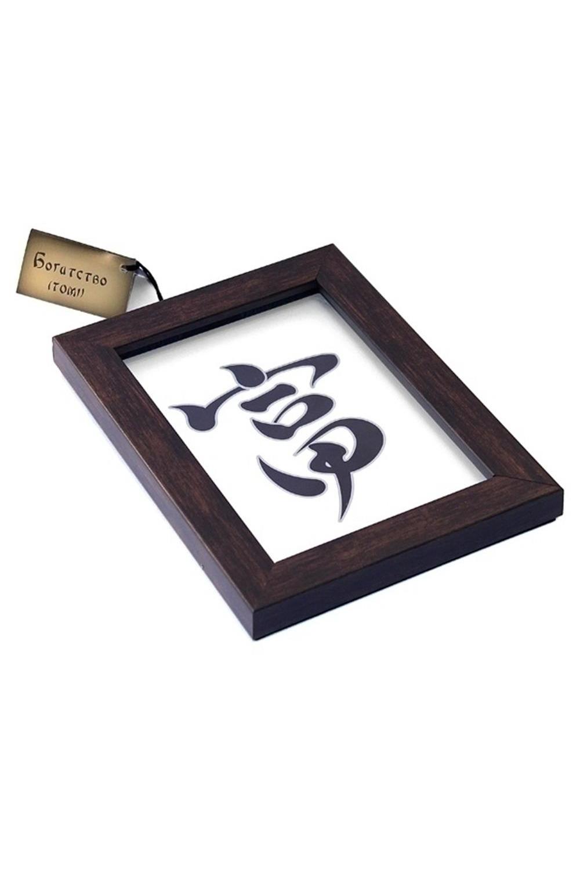 Панно с иероглифом БогатствоИнтерьер<br>Оригинальное настенное панно (рамка застеклённая). Задняя стенка выполнена из мягкого бархата. Подарочная красочная упаковка. Размеры: 19,5 х 14,5 х 2,5 см.<br>