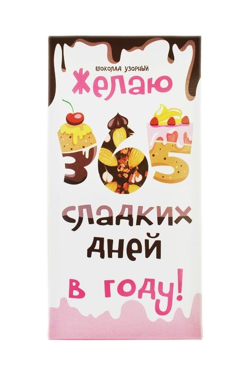 Сувенир 365 сладких днейНовогодние сладости<br>Шоколад горький узорный (клубника и миндаль), 55г<br>