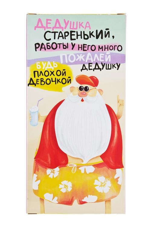 Открытка шоколадная Пожалей Деда МорозаСувениры и упаковка<br>72г<br>
