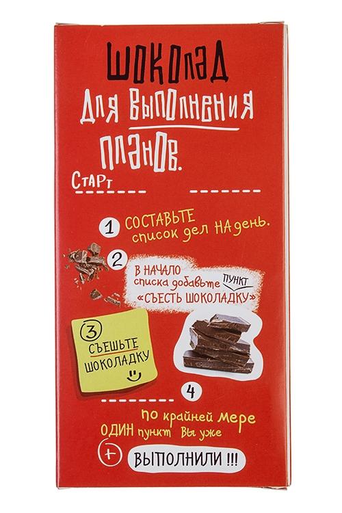 Открытка шоколадная Для выполнения плановПрикольные и Удивительные подарки<br>72г<br>