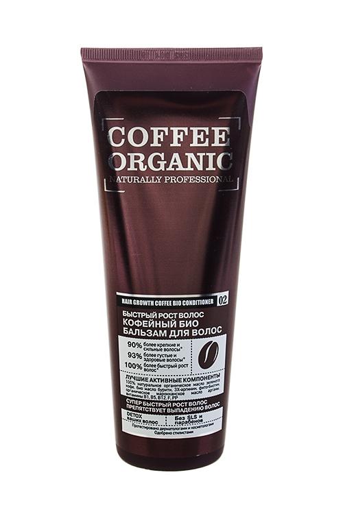 Био-бальзам для волос Coffee OrganicНаборы для ванной<br>Био-бальзам для волос Organic Shop, кофейный, 250мл.<br>