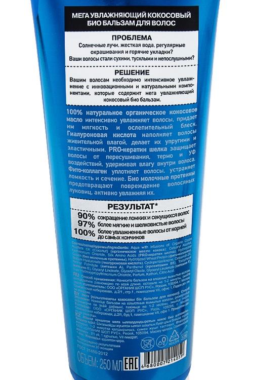 """Био-бальзам для волос мега увлажняющий """"Coco Organic"""" от Красный куб"""