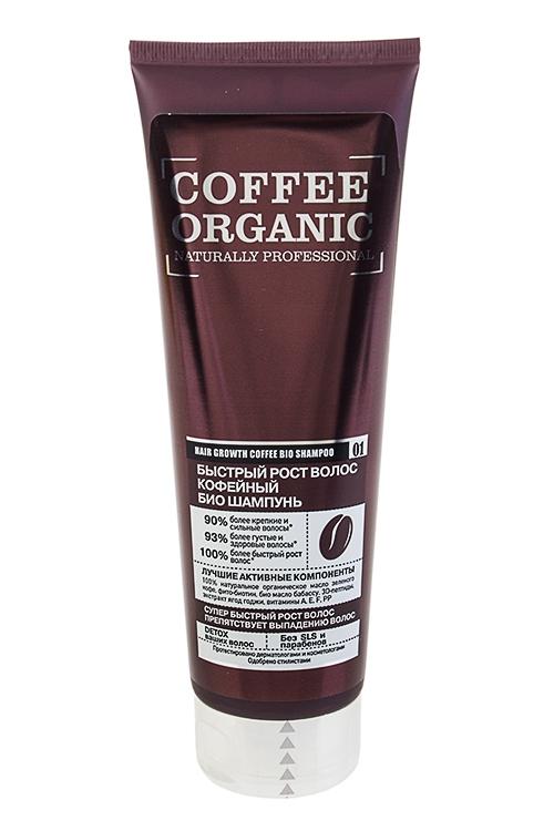 Био-шампунь быстрый рост волос Coffee OrganicНаборы для ванной<br>Био-шампунь для волос Organic Shop, кофейный, 250мл.<br>