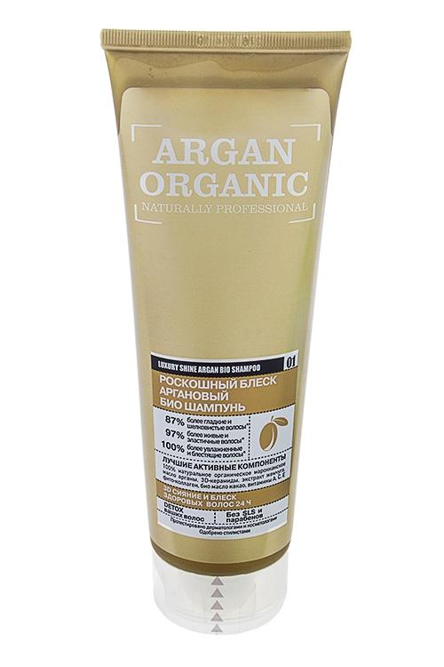 Био-шампунь роскошный блеск Argan OrganicНаборы для ванной<br>Био-шампунь для волос Organic Shop, аргановый, 250мл.<br>