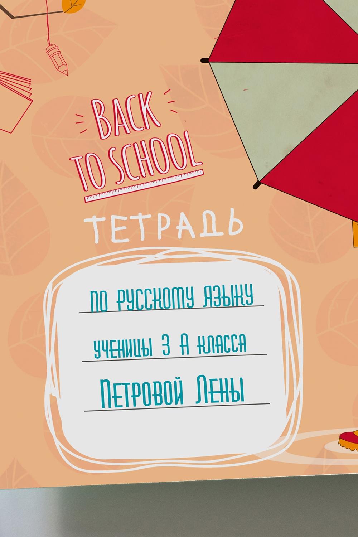 """Тетрадь в линейку с косыми линиями с нанесением текста """"Back to school"""" от Красный куб"""