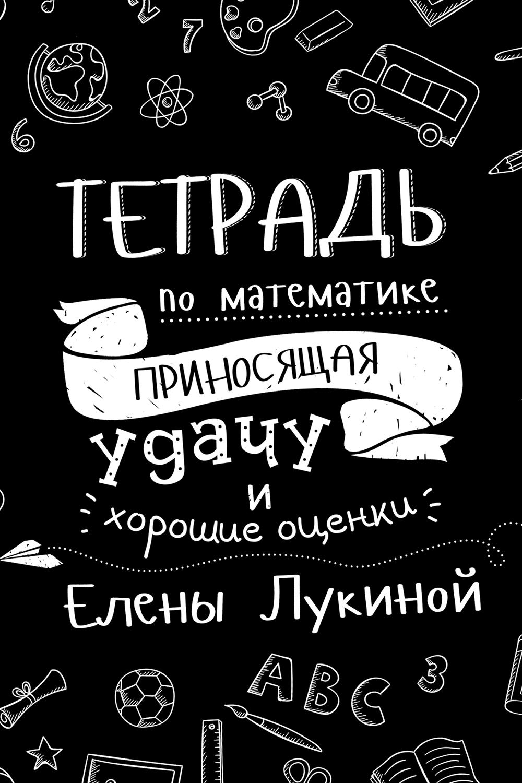 """Тетрадь в линейку с косыми линиями с нанесением текста """"Счастливая тетрадь"""" от Красный куб"""