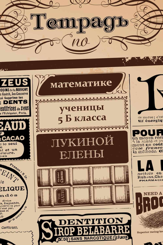 """Тетрадь в линейку с косыми линиями с нанесением текста """"Vintage"""" от Красный куб"""