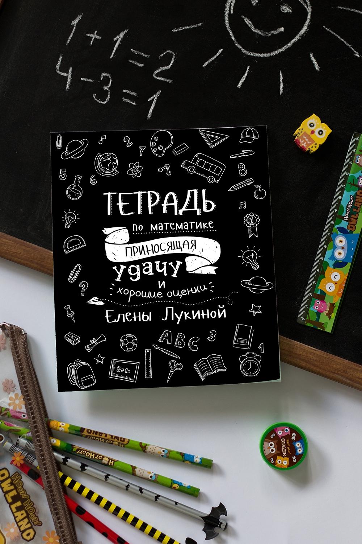 Тетрадь в линейку с нанесением текста Счастливая тетрадьБлокноты<br>Тетрадь в линейку с нанесением текста, 12 листов<br>