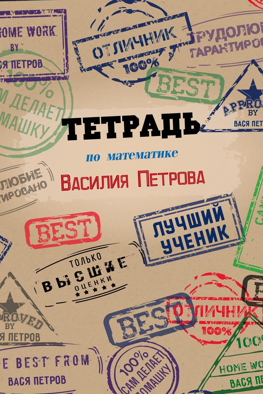 Обычно выглядит Тетрадь в линейку с нанесением текста