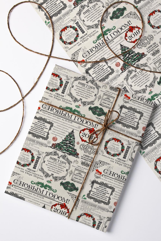 Бумага упаковочная с вашим текстом Новогодние вестиУпаковочная бумага<br>Бумага упаковочная, 60*84см., с нанесением текста<br>