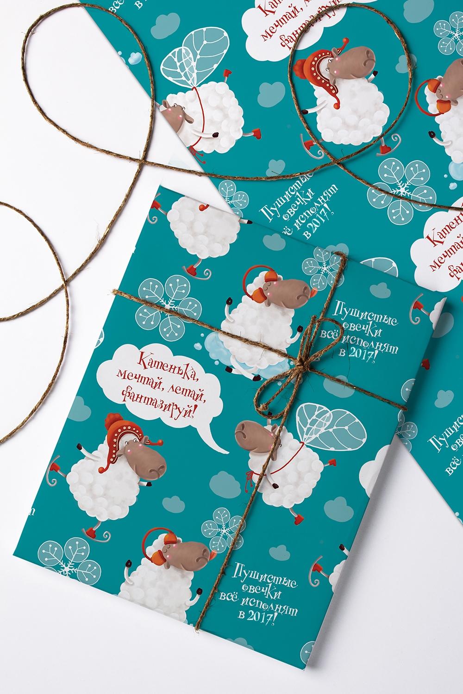 Бумага упаковочная с вашим текстом Пушистые овечкиСувениры и упаковка<br>Бумага для упаковки подарков, с нанесением персонального текста, пожеланий и поздравлений. Размер: 60*84см. Матовая<br>