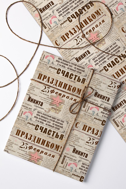 """Бумага упаковочная с вашим текстом """"Вести 23 февраля"""""""