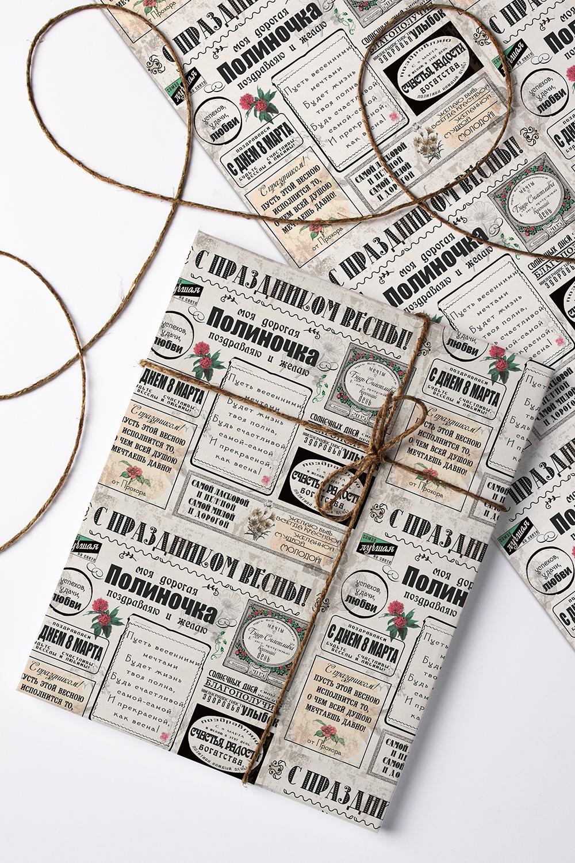 Бумага упаковочная с вашим текстом Вести к 8 мартаСувениры и упаковка<br>Бумага упаковочная, 60*84см., с нанесением текста<br>