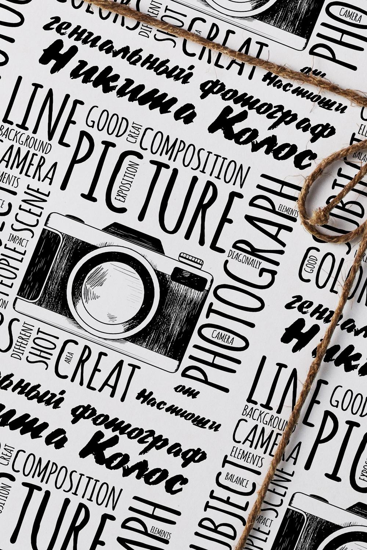 """Бумага упаковочная с вашим текстом """"Фотографу"""" - 2"""