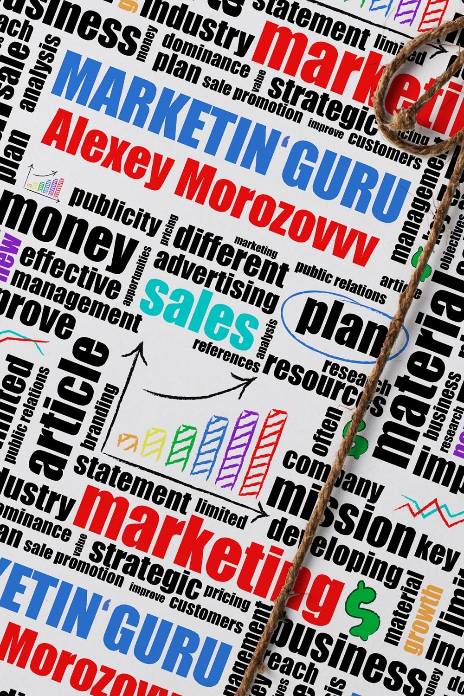 """Бумага упаковочная с вашим текстом """"Гуру маркетинга"""" - 2"""