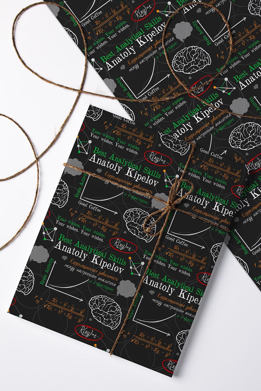 Бумага упаковочная с вашим текстом Подарок АналитикуПодарки<br>Бумага упаковочная, 60*84см., с нанесением текста<br>
