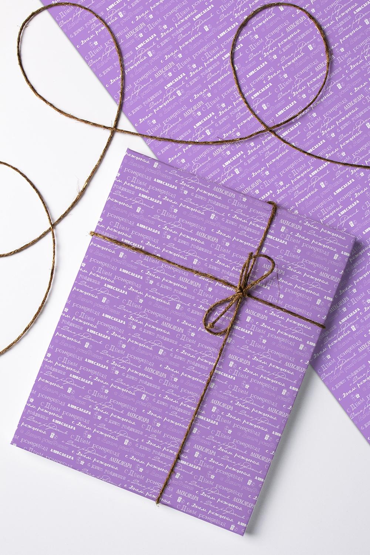Бумага упаковочная с вашим текстом Подарок для тебяПодарки на день рождения<br>Бумага упаковочная, 60*84см., с нанесением текста<br>