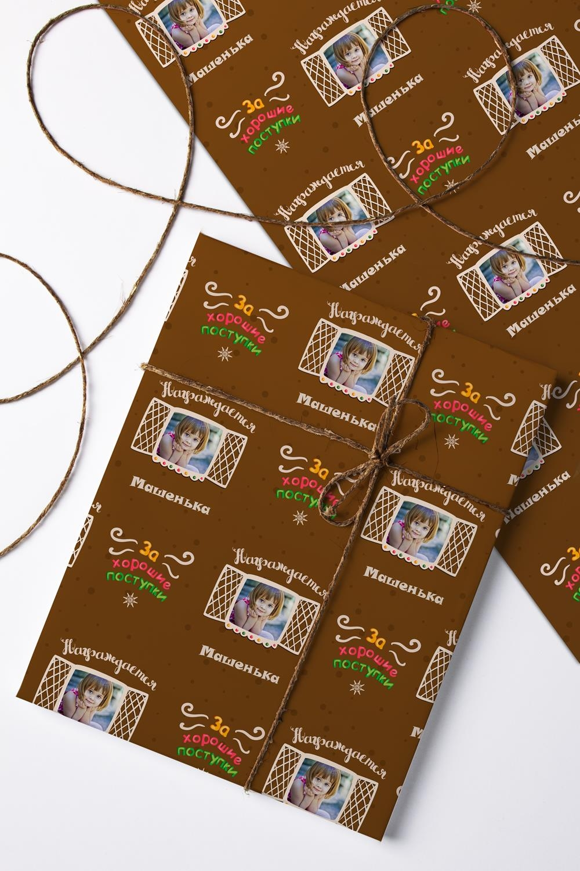 Бумага упаковочная с вашим текстом Имбирный домикПодарки для малышей и новорожденных<br>Бумага упаковочная, 60*84см., с нанесением текста<br>