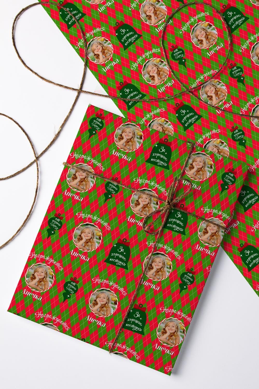 Бумага упаковочная с вашим текстом Рождественский сюрпризУпаковочная бумага<br>Бумага упаковочная, 60*84см., с нанесением текста<br>