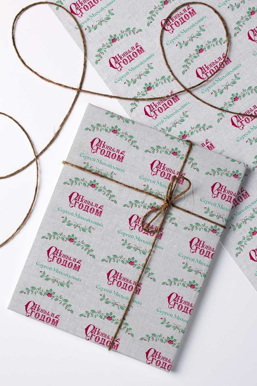Бумага упаковочная с вашим текстом ТрадиционныйБумага упаковочная именная<br>Бумага упаковочная, 60*84см., с нанесением текста<br>