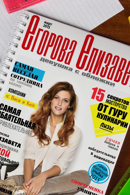 Фото на обложке журнала в подарок - оригинальный и необычный 47