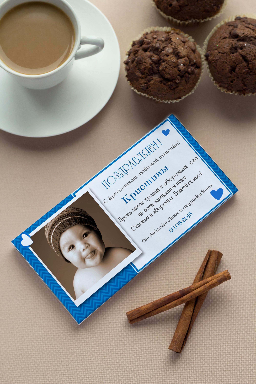 Шоколад с Вашим именем На крестиныСладости с вашим текстом<br>Молочный шоколад в персональной именной упаковке будет приятным сувениром для сладкоежки! Масса - 100г.<br>