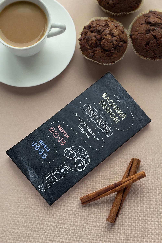 Шоколад с Вашим именем Школьная доскаМолочный шоколад в персональной именной упаковке будет приятным сувениром для сладкоежки! Масса - 100г.<br>