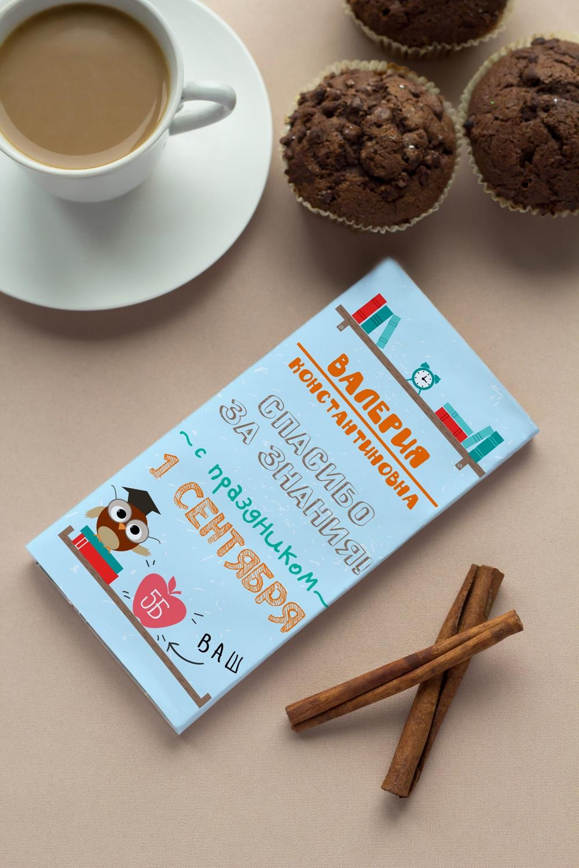 Шоколад с Вашим именем Для учителяСувениры и упаковка<br>Молочный шоколад в персональной именной упаковке будет приятным сувениром для сладкоежки! Масса - 100г.<br>