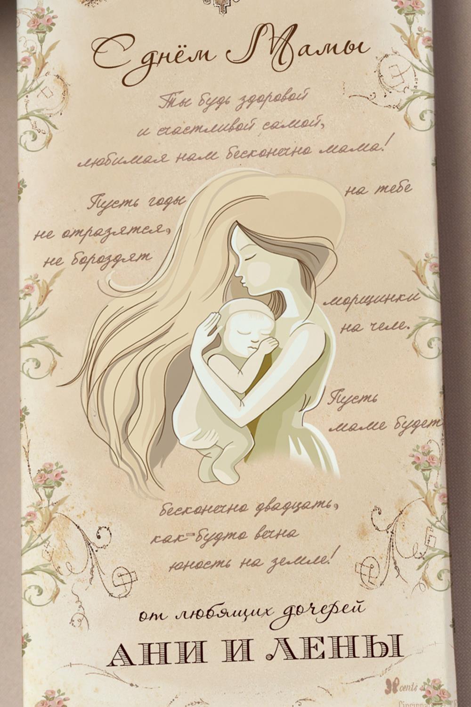 """Шоколад с Вашим именем """"Стихотворение маме"""" - 2"""