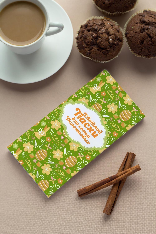 Шоколад с Вашим именем Пасхальные символыСувениры и упаковка<br>Молочный шоколад в персональной именной упаковке будет приятным сувениром для сладкоежки! Масса - 100г.<br>