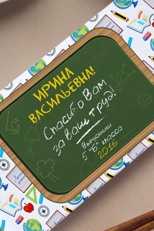 """Шоколад с Вашим именем """"Подарок учителю"""" от Красный куб"""