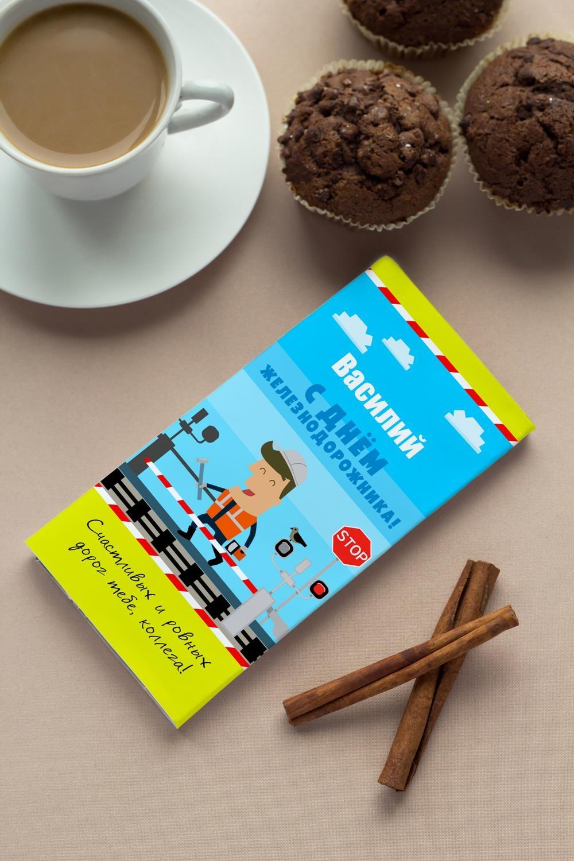 Шоколад с Вашим именем День железнодорожникаСладости с вашим текстом<br>Молочный шоколад в персональной именной упаковке будет приятным сувениром для сладкоежки! Масса - 100г.<br>