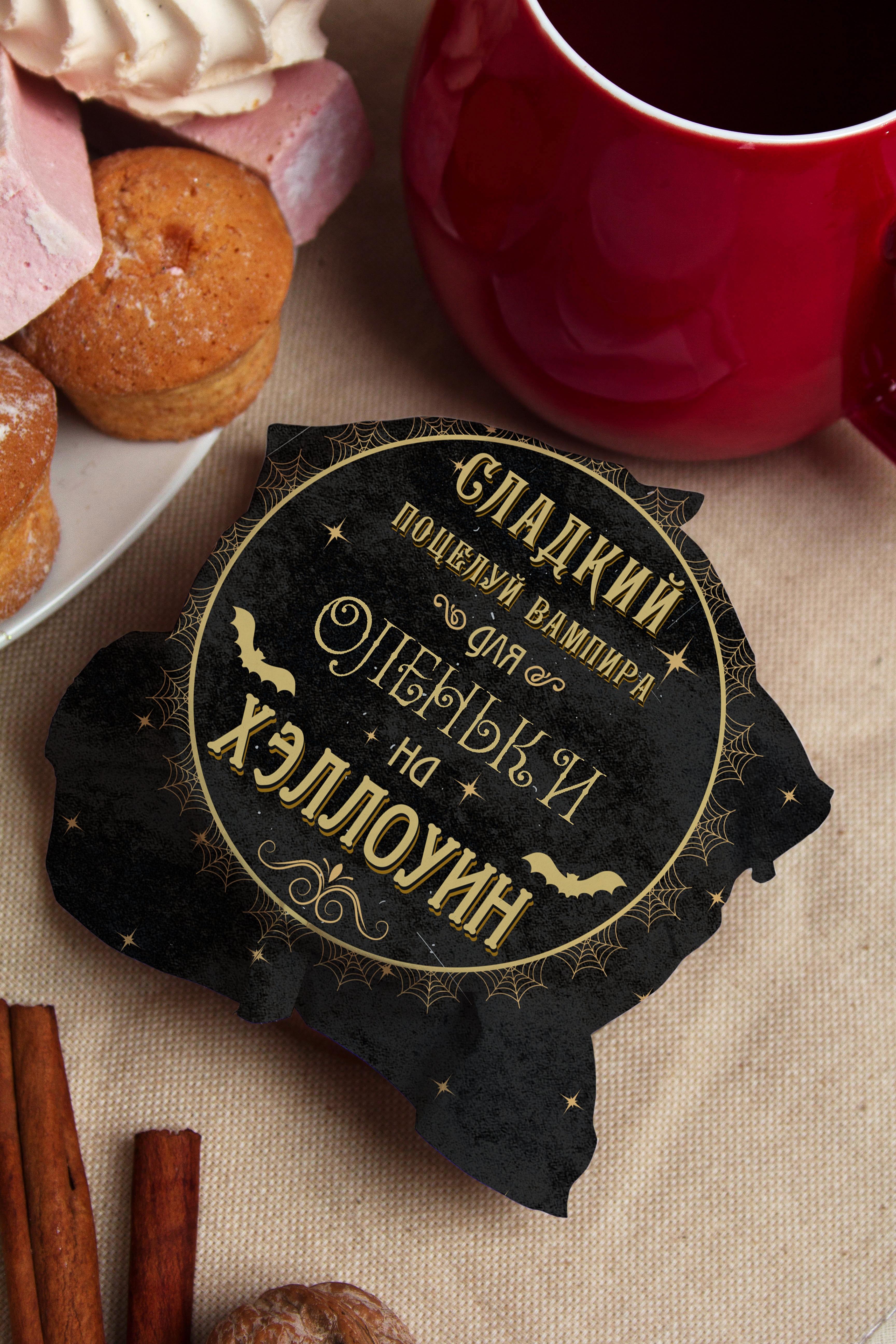 Варенье с Вашим именем Halloween nightСувениры и упаковка<br>Варенье в ассортименте, 200г в персональной упаковке с Вашими пожеланиями<br>