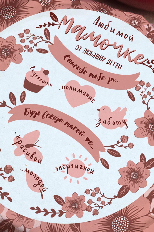 """Клубничное варенье с Вашим именем """"Мамочке"""""""