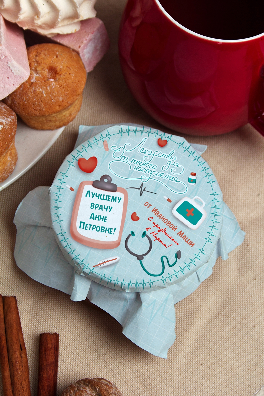 Мандариновое варенье с Вашим именем ЛекарствоСувениры и упаковка<br>Мандариновое варенье, 200г в персональной упаковке с Вашими пожеланиями<br>