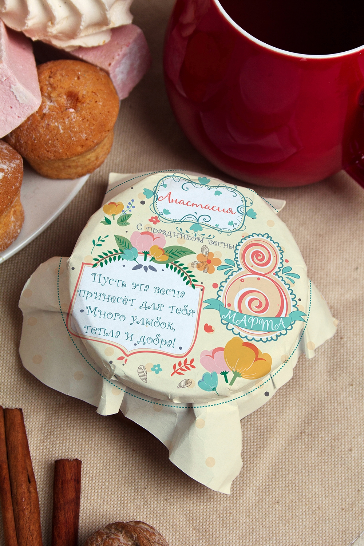 Варенье с Вашим именем С праздником весны!Сувениры и упаковка<br>Варенье в ассортименте, 200г в персональной упаковке с Вашими пожеланиями<br>