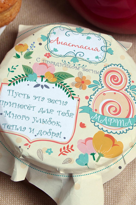 """Варенье с Вашим именем """"С праздником весны"""" - 2"""