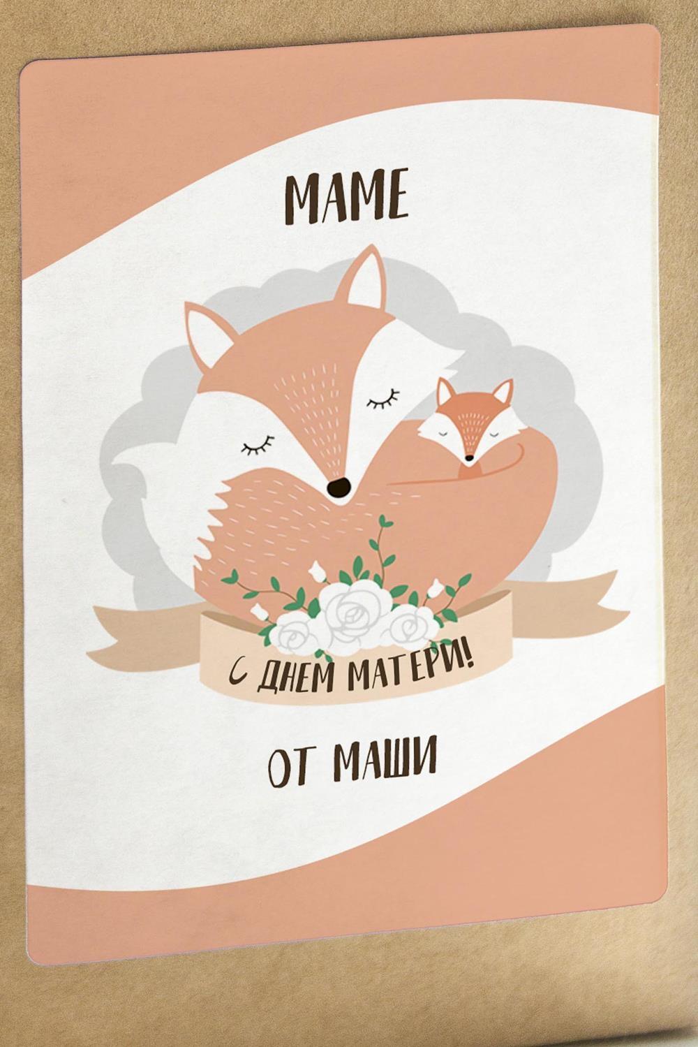 """Чай с Вашим именем """"Лисичка"""""""