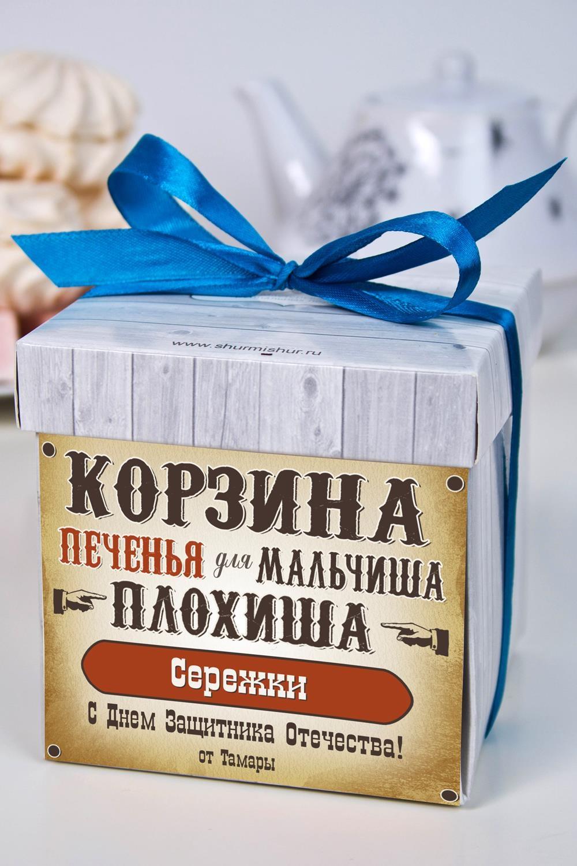 Печенье с предсказанием именное Мальчишу - плохишуСувениры и упаковка<br>Порадуйте близкого вам человека необычным, а главное вкусным подарком. В каждом печенье можно найти индивидуальное предсказание. В упаковке - 5 шт. Размер коробки: 10х10х10см<br>