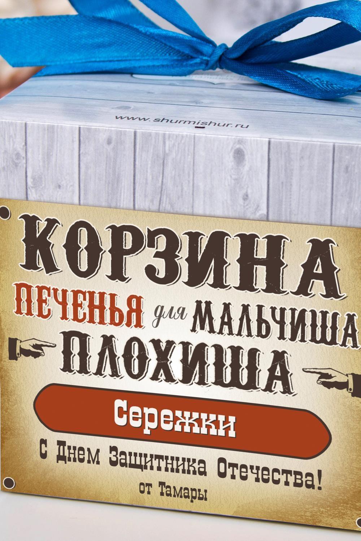 """Печенье с предсказанием именное """"Мальчишу - плохишу"""" от Красный куб"""
