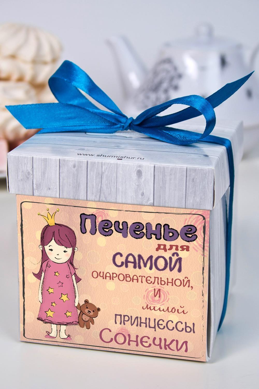 Печенье с предсказанием именное Для принцессыСувениры и упаковка<br>Порадуйте близкого вам человека необычным, а главное вкусным подарком. В каждом печенье можно найти индивидуальное предсказание. В упаковке - 5 шт. Размер коробки: 10х10х10см<br>
