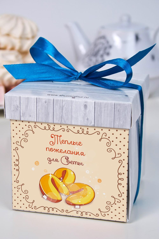 Печенье с предсказанием именное Вкусные пожеланияСувениры и упаковка<br>Порадуйте близкого вам человека необычным, а главное вкусным подарком. В каждом печенье можно найти индивидуальное предсказание. В упаковке - 5 шт. Размер коробки: 10х10х10см<br>