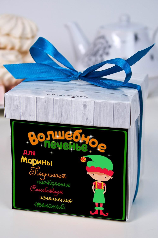 Печенье с предсказанием именное ВолшебноеПодарки на 8 марта<br>Порадуйте близкого вам человека необычным, а главное вкусным подарком. В каждом печенье можно найти индивидуальное предсказание. В упаковке - 5 шт.<br>