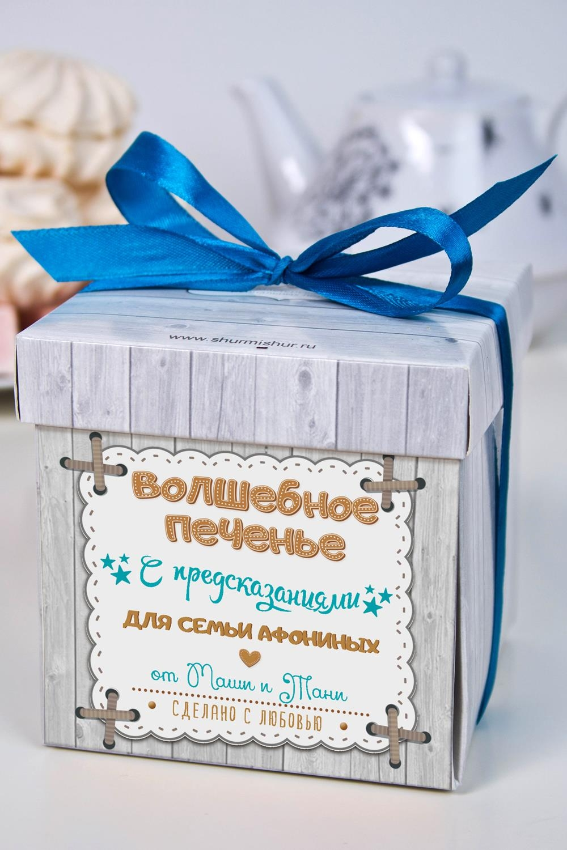 Печенье с предсказанием именное Волшебное печеньеПодарки ко дню рождения<br>Порадуйте близкого вам человека необычным, а главное вкусным подарком. В каждом печенье можно найти индивидуальное предсказание. В упаковке - 5 шт. Размер коробки: 10х10х10см<br>