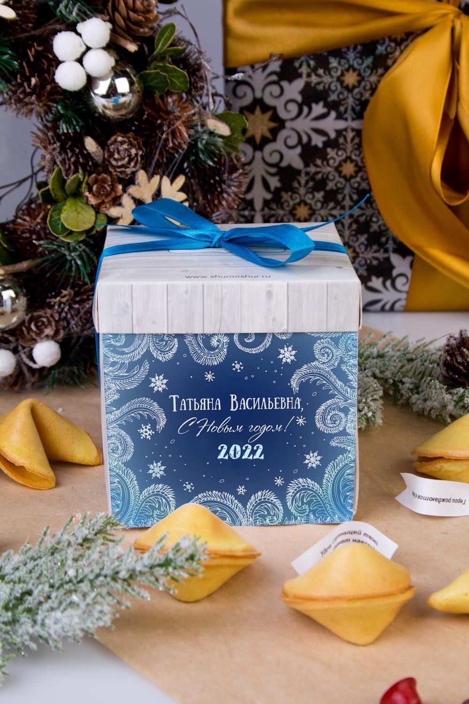 Печенье с предсказанием именное ЗимаСувениры и упаковка<br>Порадуйте близкого вам человека необычным, а главное вкусным подарком. В каждом печенье можно найти индивидуальное предсказание. В упаковке - 5 шт. Размер коробки: 10х10х10см<br>