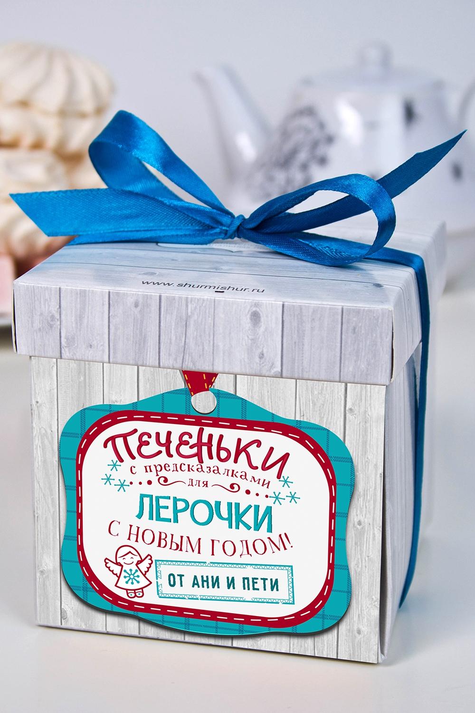 Печенье с предсказанием именное Новогодние подаркиСладости<br>Порадуйте близкого вам человека необычным, а главное вкусным подарком. В каждом печенье можно найти индивидуальное предсказание. В упаковке - 5 шт. Размер коробки: 10х10х10см<br>
